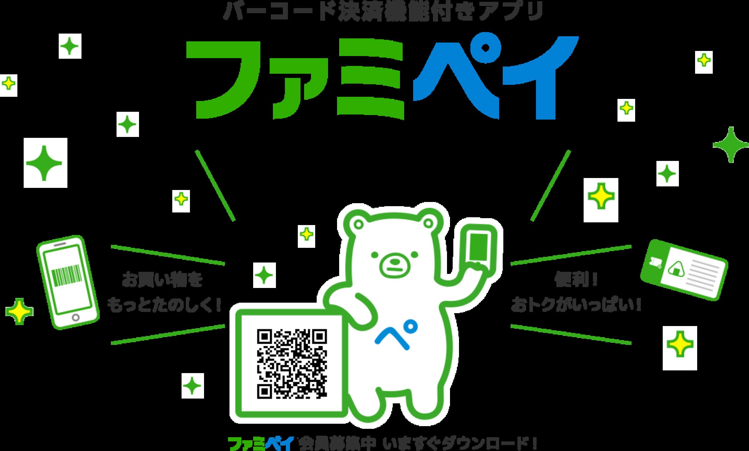 ファミペイ(FamiPay)裏技集!!